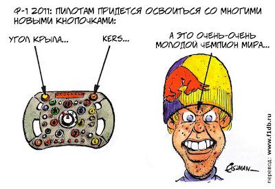 комикс Fiszman по множество кнопок на руле и не только