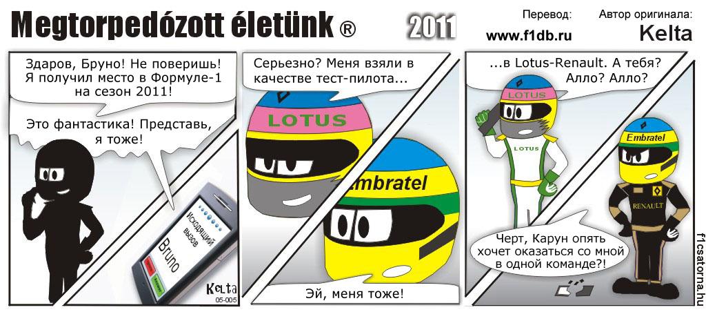 Карун Чандхок и Бруно Сенна устроились тест-пилотами в команды Lotus и Lotus Renault комикс Kelta
