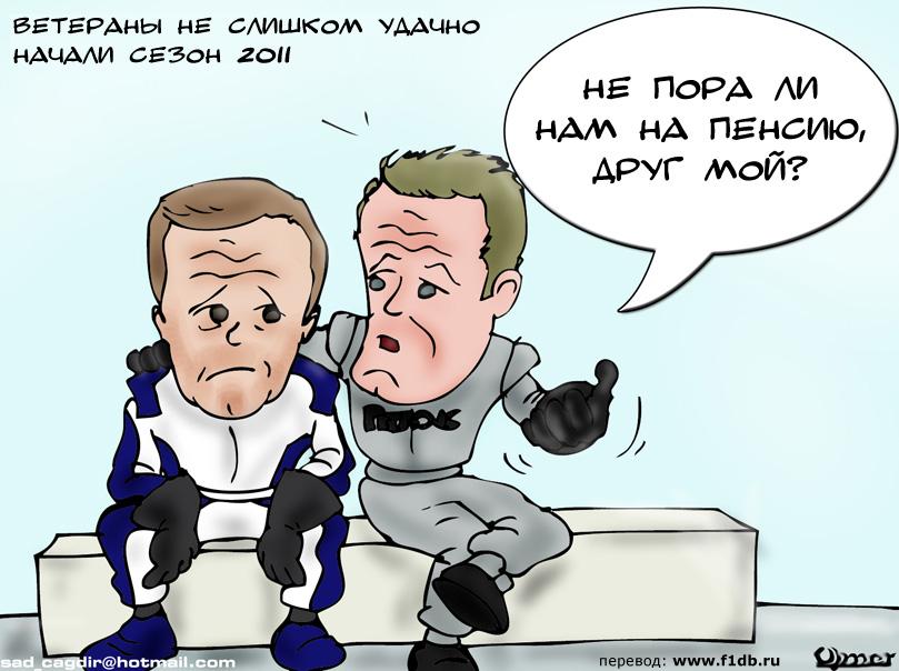 Рубенс Баррикелло и Михаэль Шумахер после гонки на Гран-при Австралии 2011 комикс Omer