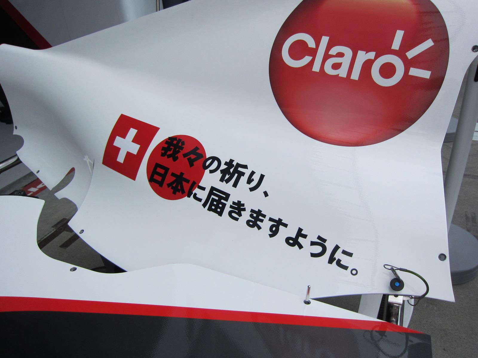 кожух двигателя Sauber с японской символикой на Гран-при Австралии 2011