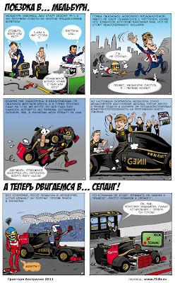 комикс Cirebox по Гран-при Австралии 2011