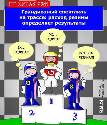 комикс Baldi гонщики на подиуме размышляют о резине Pirelli на Гран-при Китая 2011