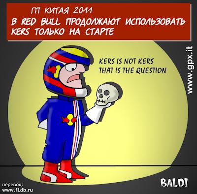 Марк Уэббер размышляет о KERS на машинах Red Bull на Гран-при Китая 2011 комикс Baldi