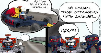 Дженсон Баттон задумывается о чемпионстве за Red Bull и промахивается с пит-стопом на Гран-при Китая 2011 комикс Omer