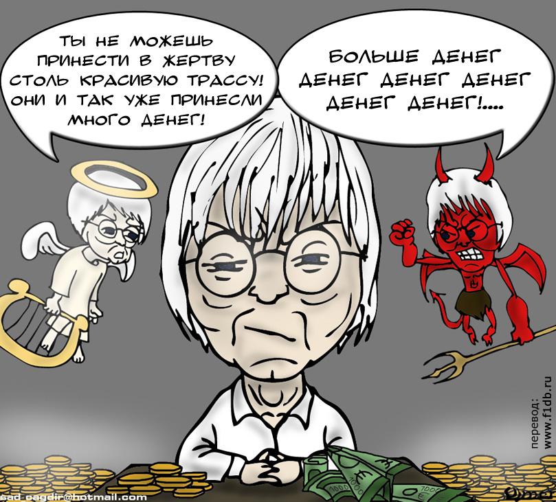 внутренний конфликт Берни Экклстоуна комикс Omer
