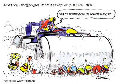Себастьян Феттель на катке давит пилотов после 3-х первых гонок 2011 года