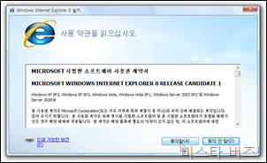 ie8rc1_5