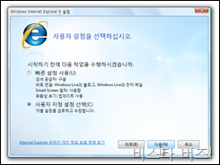 ie8rc1_15