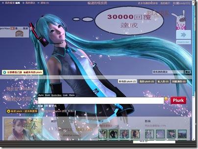 plurk30000
