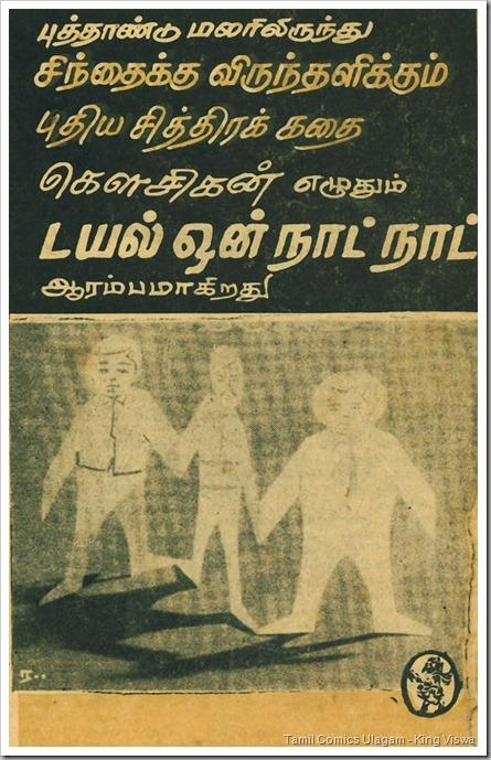 Kalki_Magazine_Dated_02-04-1966_Vaandumaama_Teaser_Ad_2