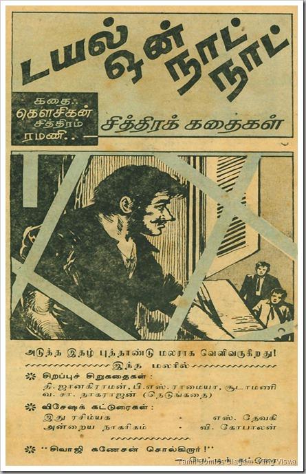 Kalki_Magazine_Dated_09-04-1966_Vaandumaama_Teaser_Ad_3