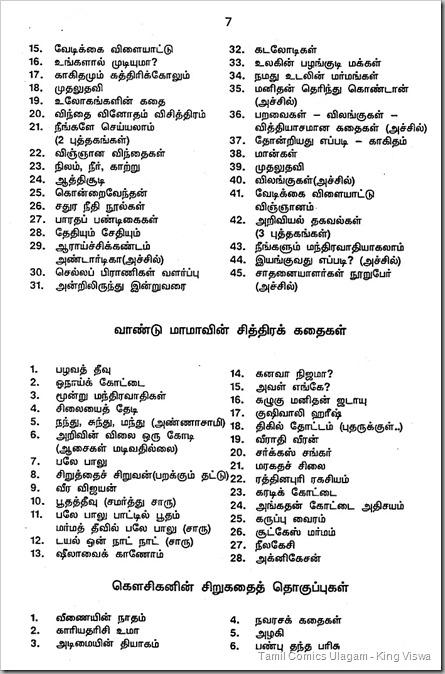 VanduMama 07 List 02