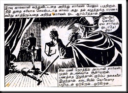 Rani Comics Issue 50 Dated Jul 15 1986 Poonai Theevu Davy Crockett scan 3