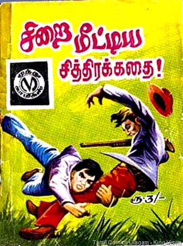 Sirai Meetiya Sithirak Kathai Muthu 192