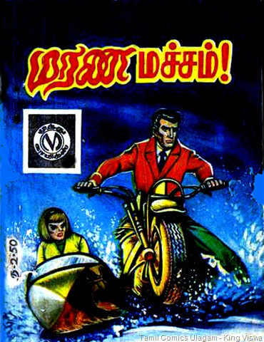 Muthu Comics Issue No 189 Marana MACHCHAM