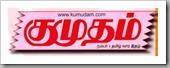 Kumudham Logo