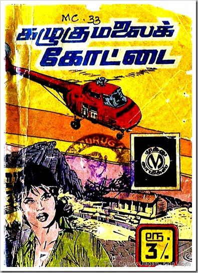Muthu Comics Kazhugu Mlaikottai 2