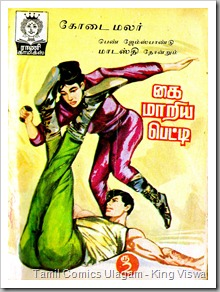 Rani Comics Issue No 213 Kai Mariya Petti MB
