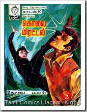 Rani Comics Issue No 237 Kolai Mirattal MB