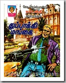 Rani Comics Issue No 436 Thuppakki Mangai MB