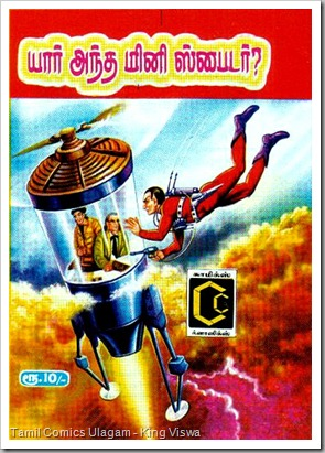 Comics Classics Issue No 21 Dated Dec 2005 Yaar andha Mini Spider  Reprint of The Spider Boy