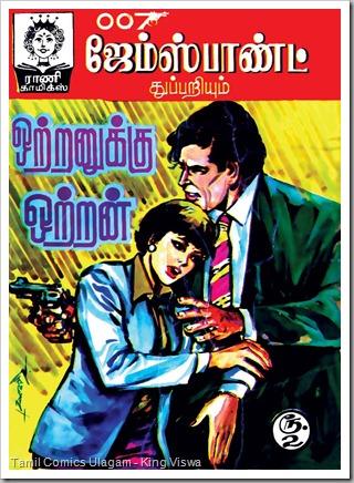 Rani - Cover