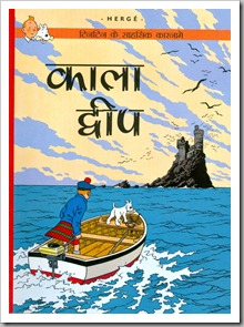The Black Island in Hindhi Cover