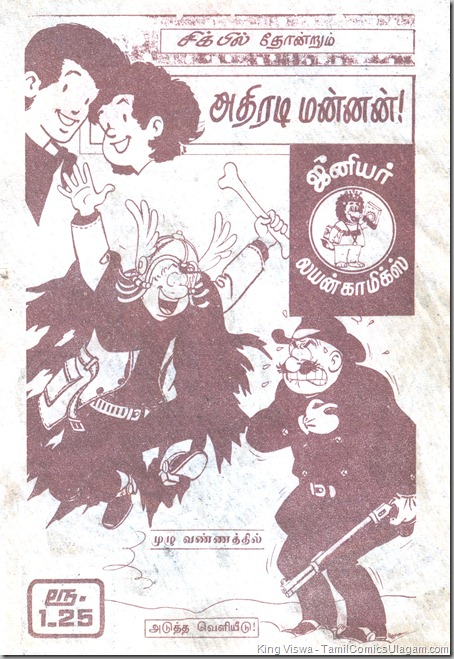 Junior Lion Comics Issue No 2 Ulagam Sutrum Alibaba Ad for 1st Chick Bill Story