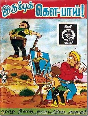 Mini Lion Comics Issue No 34 Chick Bill Irumbu CowBoy