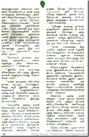 Poonthalir Issue No 104 Vol 5 Issue 8 Issue Dated 16th Jan 1989 CID Singaram Case 01 Page 005