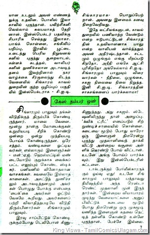 Poonthalir Issue No 104 Vol 5 Issue 8 Issue Dated 16th Jan 1989 CID Singaram Case 01 Page 002