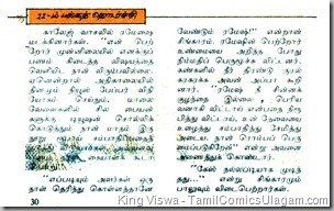 Poonthalir Issue No 104 Vol 5 Issue 8 Issue Dated 16th Jan 1989 CID Singaram Case 01 D
