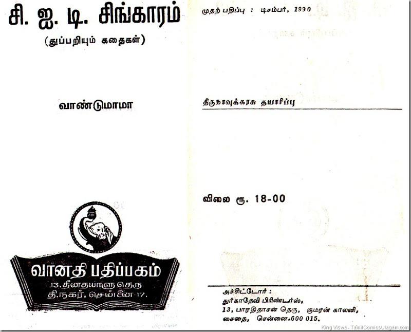 CID Singaram credits page