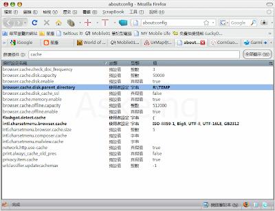 Firefox 暫存檔