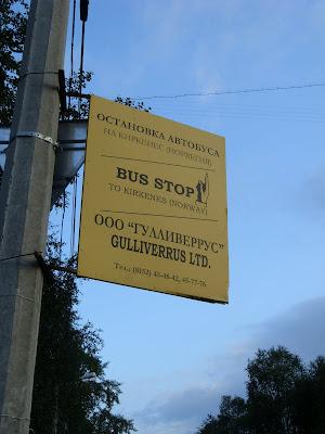 ノルウェイゆきのバス停