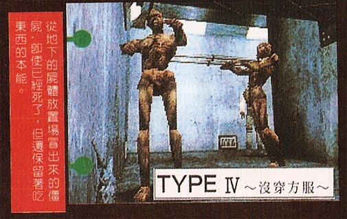 TYPE IV~沒穿方服~ 從地下的屍體放置場冒出來的僵屍,即使已經死了,但還保留著吃東西的本能。