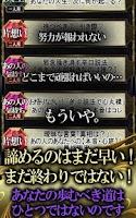 Screenshot of 【占い】3秒でズバッ!的中密法占い