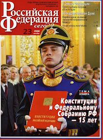 """Журнал """"Российская Федерация сегодня"""", 2008, №23."""