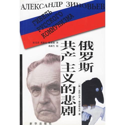 亚历山大·季诺维也夫. 俄罗斯共产主义的悲剧