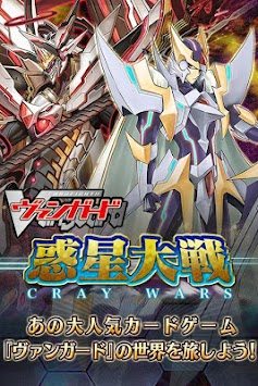 Card Fight !! Vanguard planet War apk screenshot
