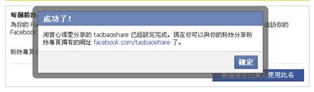 Facebook _ 用戶名稱