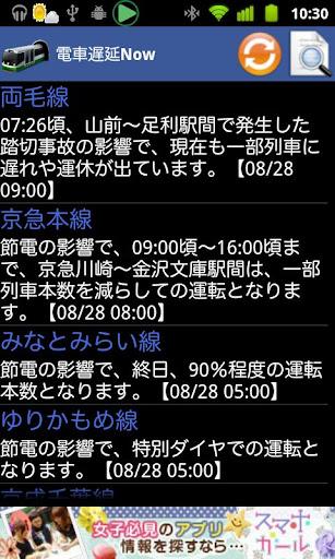 電車遅延Now