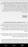Screenshot of Pniney Halacha