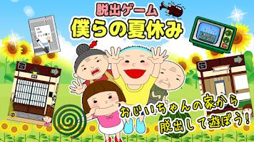 Screenshot of 脱出ゲーム僕らの夏休み