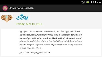 Screenshot of Today's My Horoscope | Sinhala