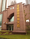 汤臣国际贸易大楼@外高桥保税区