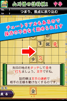 Screenshot of Shogi Problem of Yamakawa