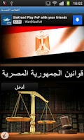 Screenshot of القوانين المصرية