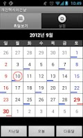 Screenshot of Korea Taxi Holiday3