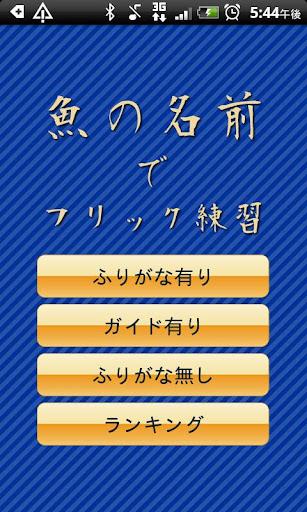 魚の名前でフリック日本語入力練習